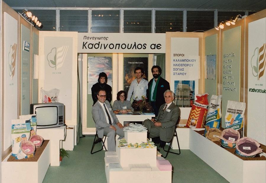 1987 Συμμετοχή στην 2η Έκθεση AGROTICA