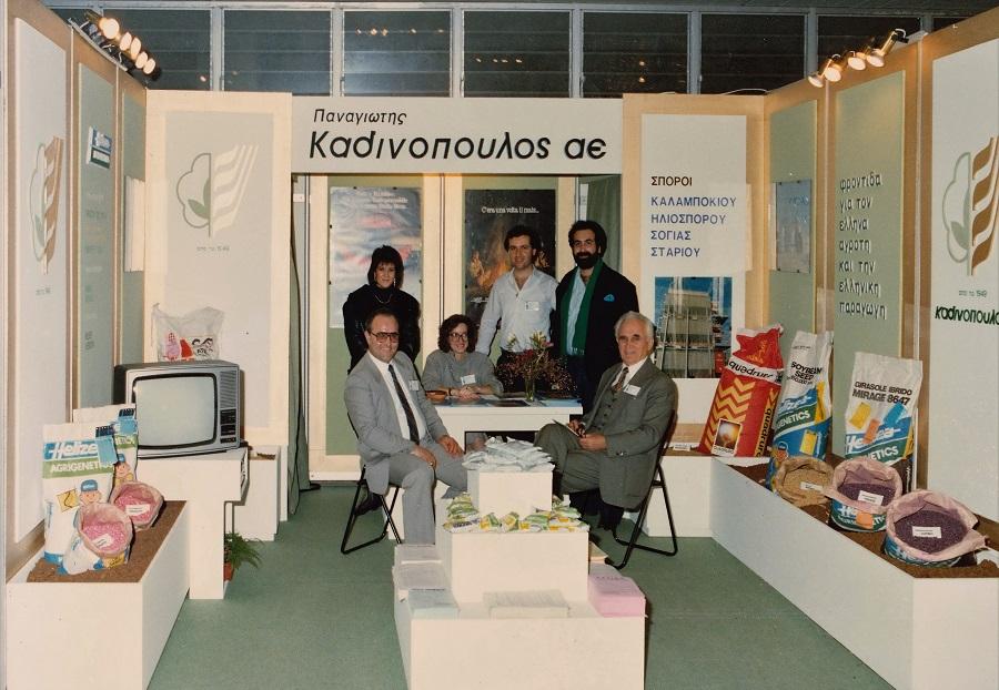 1987 Second Agrotica Fair Thessaloniki